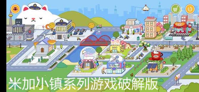 米加小镇系列游戏