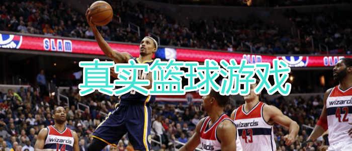 真實籃球游戲