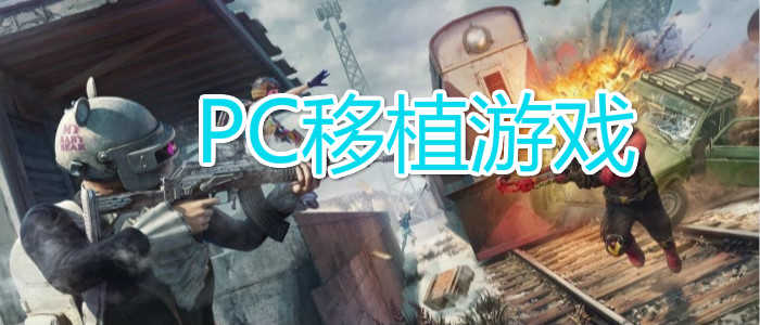 PC移植游戲