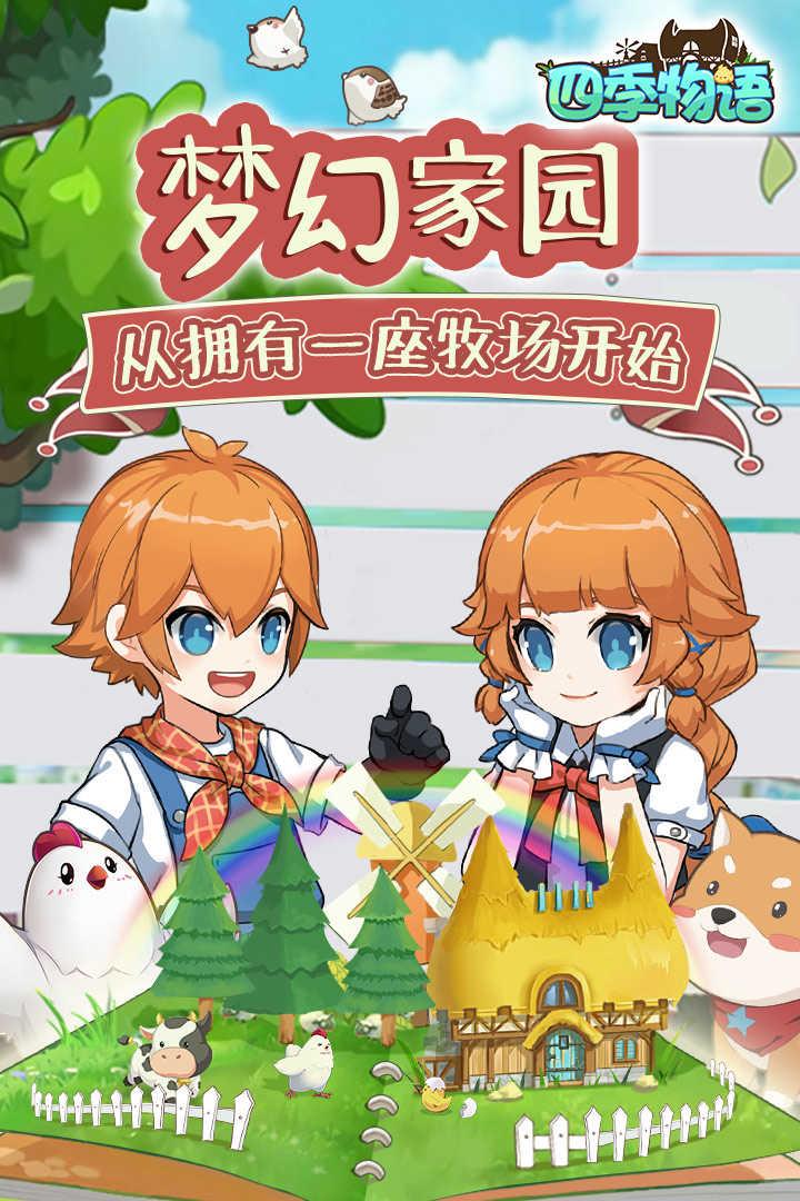 四季物语最新版