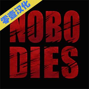 死无对证2中文版