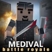 中世纪皇家战役