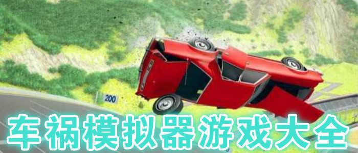 车祸模拟器游戏大全