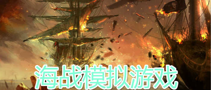 海战模拟游戏