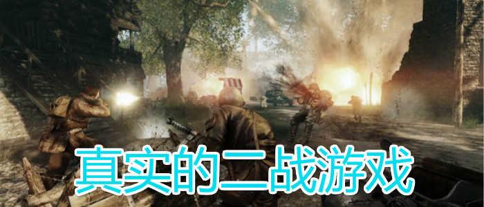 真实的二战游戏