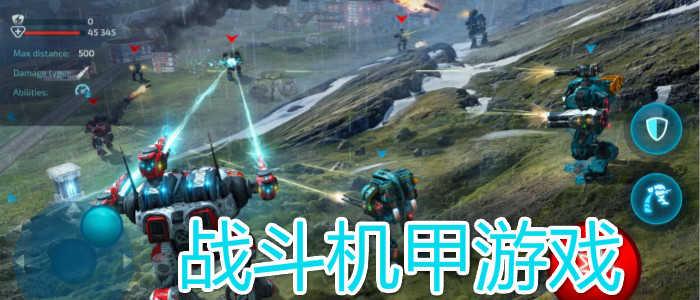 戰斗機甲游戲