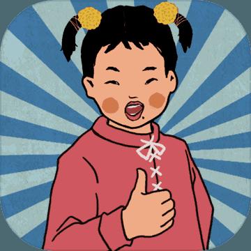 王藍莓的幸福生活測試版