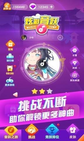 炫彩音躍游戲下載-炫彩音躍最新版下載