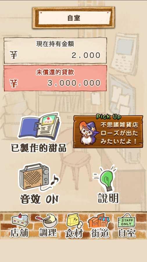 洋果子店ROSE安卓版下载-洋果子店ROSE中文版下载