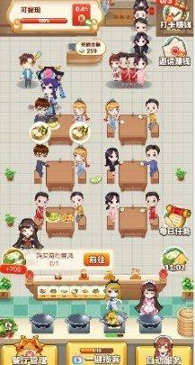 开心餐厅游戏下载-开心餐厅最新版下载