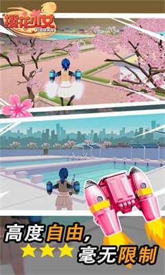 樱花少女校园模拟器