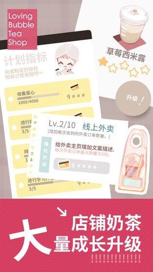 恋恋奶茶小铺游戏下载-恋恋奶茶小铺最新版游戏下载(附兑换码)
