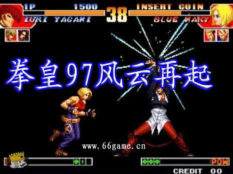 拳皇97風云再起