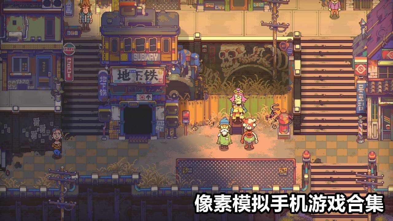 像素模拟手机游戏合集