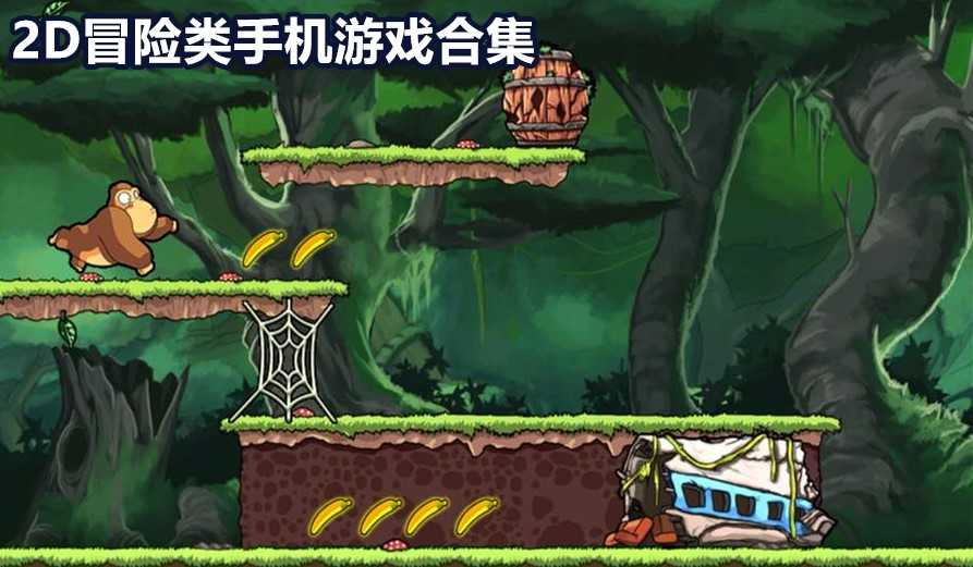 2D冒险类手机游戏合集