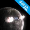 航天火箭探測模擬器中文版