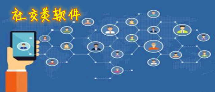 社交类软件合集