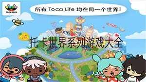 托卡世界游戏完整版