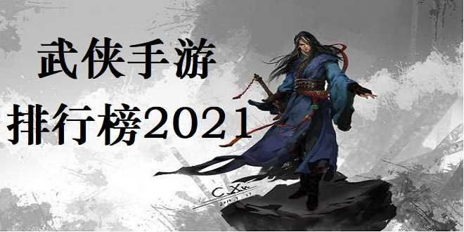 武侠手游排行榜2021