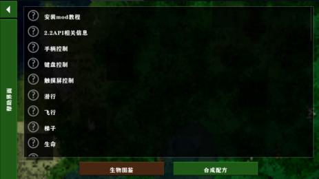 生存戰爭2.2儒雅隨和地生存下去mod